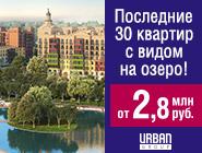 Уникальный квартиры в Митино О2 от Urban Group 15 минут от метро Пятницкое шоссе